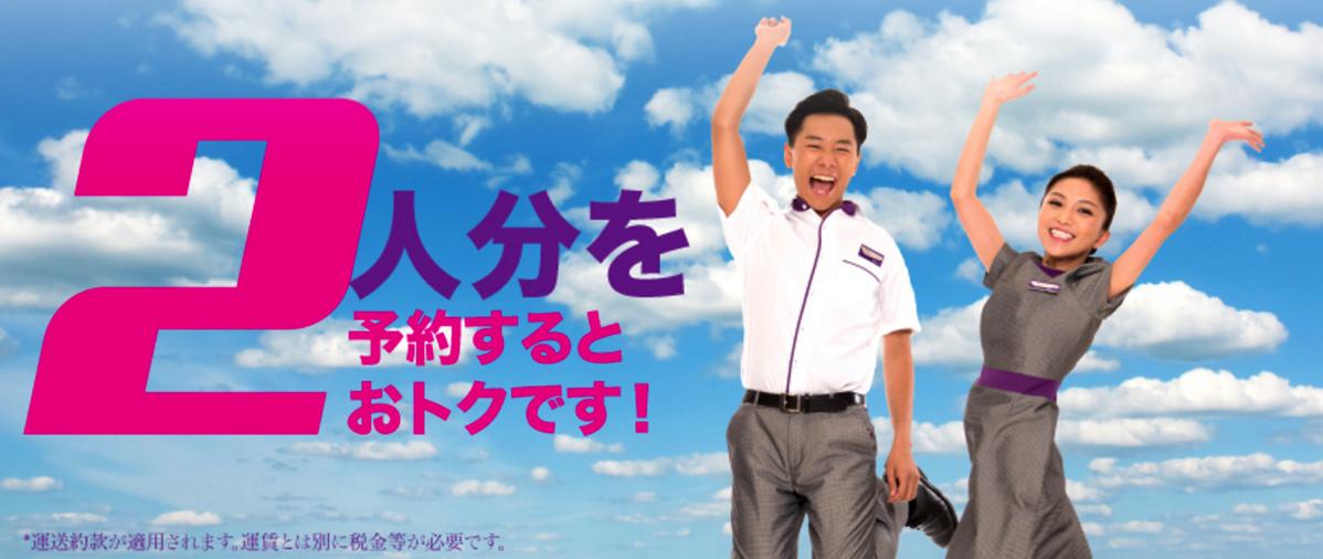 香港エクスプレス:二人以上の同時予約で割引 – 日本から香港が片道4,900円より