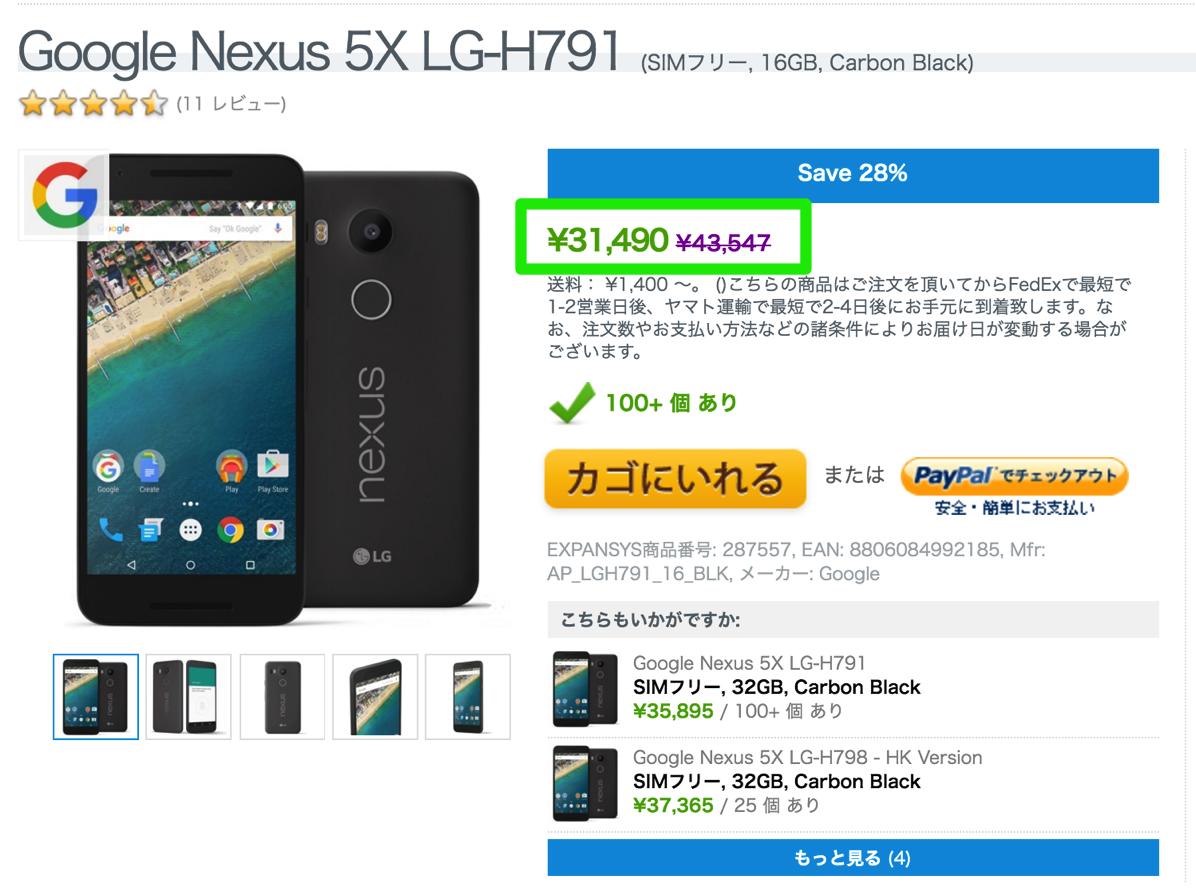 Expansys、SIMフリーNexus 5Xの送料無料キャンペーンを終了 – 本体代は16GB 31,500円、32GB 35,895円