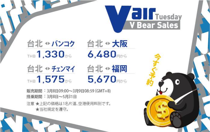 台湾LCC「Vエア」福岡-台北が5,670円、大阪-台北が6,480円のセール開催!
