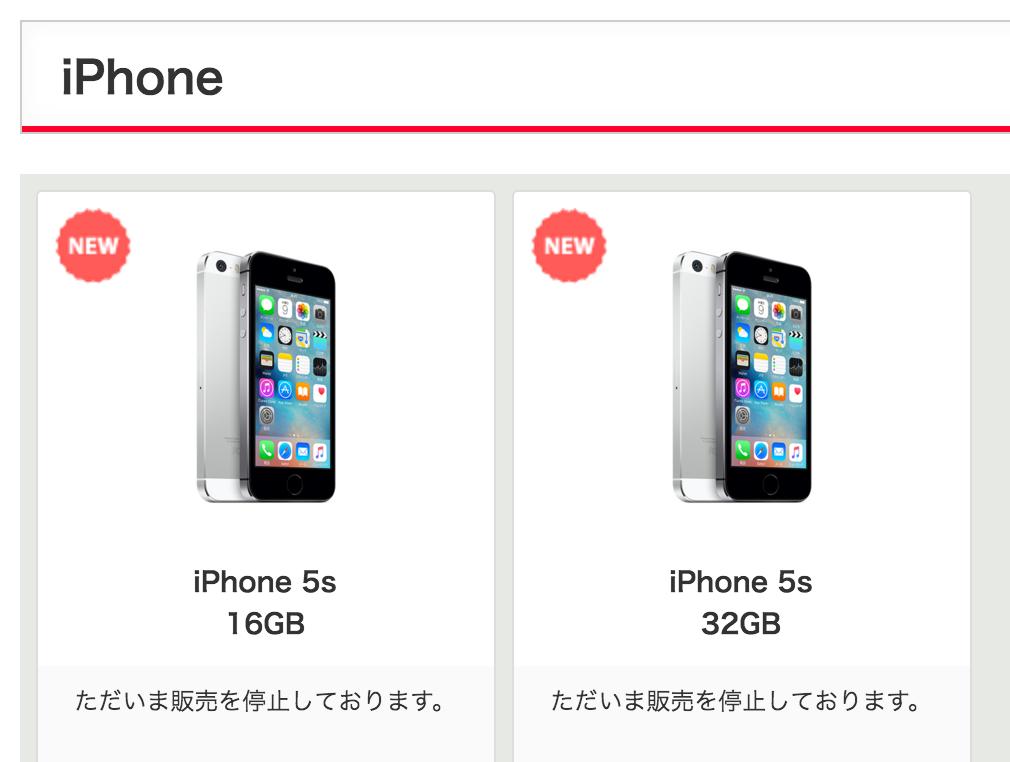 ワイモバイルオンラインストア:iPhone 5sの販売を停止