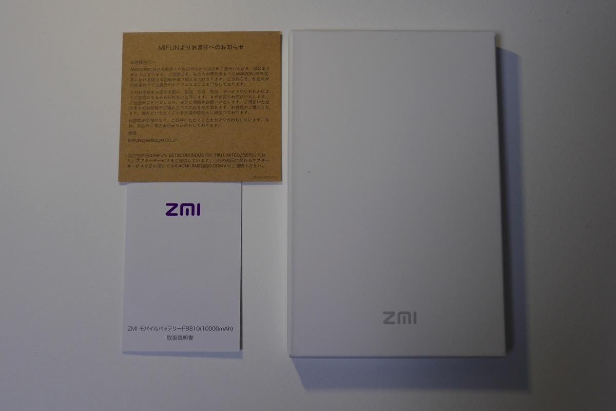 ZMIの10000mAhモバイルバッテリー