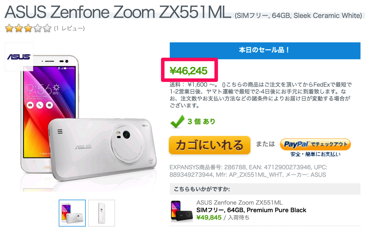 エクスパンシス:ZenFone Zoom XX551ML(ホワイト)が46,000円になるセール!