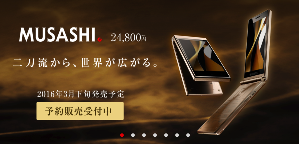 FREETEL、両面ディスプレイで二つ折りのSIMフリースマートフォン「MUSASHI」を3月下旬に発売 – 税別24,800円、3月9日(水)より予約受付開始