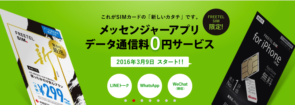 フリーテル:メッセンジャーアプリの通信料を一部無料化
