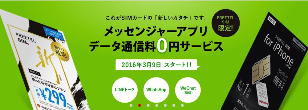 FREETEL SIM、LINEのテキスト・画像・スタンプ送受信の通信料を無料化!音声・ビデオ通話などは無料対象外