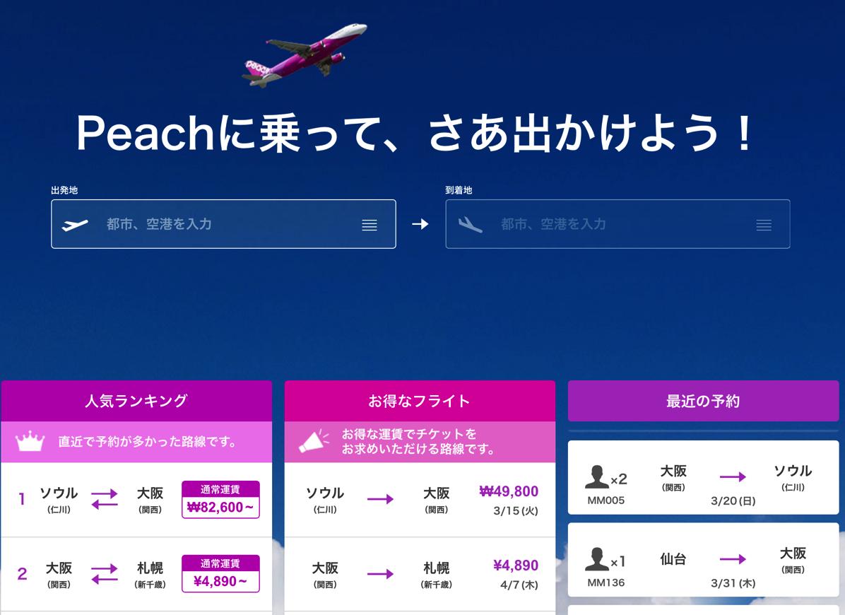 ピーチ、PC向け航空券予約サイトをリニューアル – 3月8日には支払手数料を値上、ピーチポイントでも手数料が発生