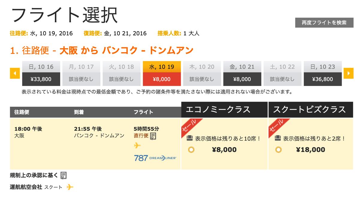関空-バンコクが片道8,000円