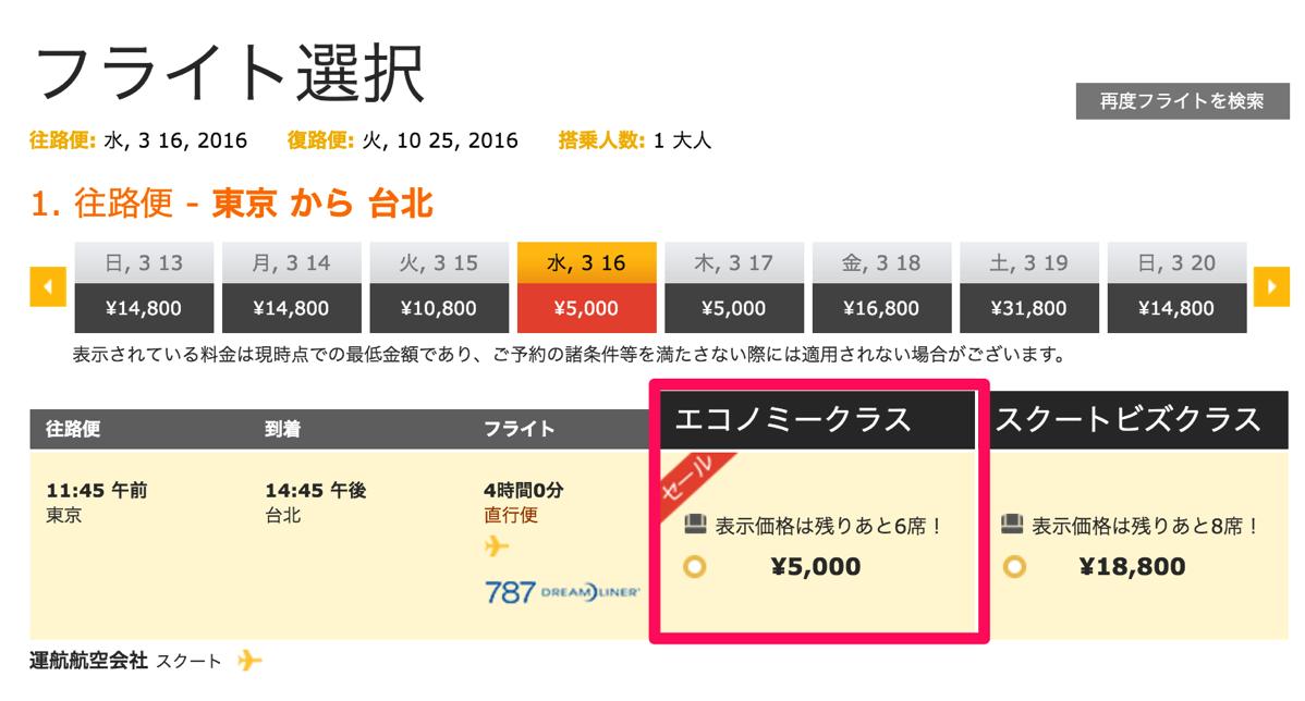 スクート:成田 → 台北が片道5,000円