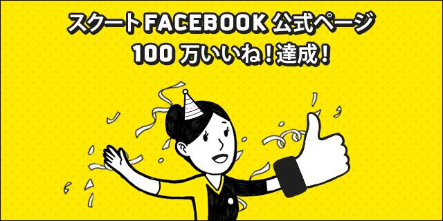 スクート:Facebook公式ページ 100万いいね!達成キャンペーン