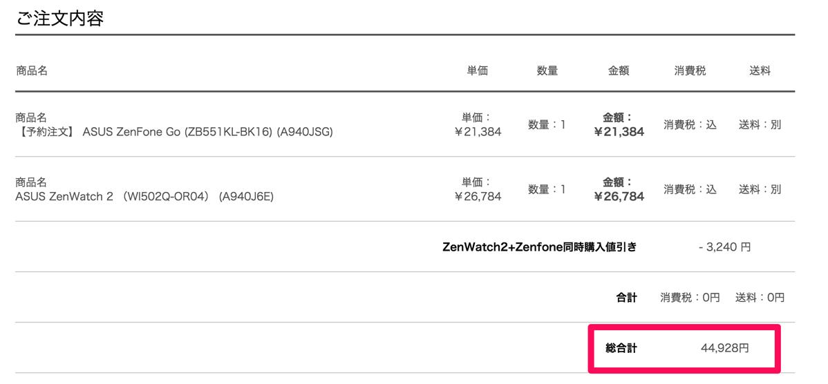ZenFone Go + ZenWatchを同時購入で支払総額は45,000円以下に