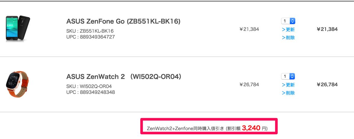ASUS、SIMフリースマホ「ZenFone Go」を3月下旬に発売 – 税別19,800円でTD-LTE対応、ZenWatch 2同時購入で総額4.5万円以下に