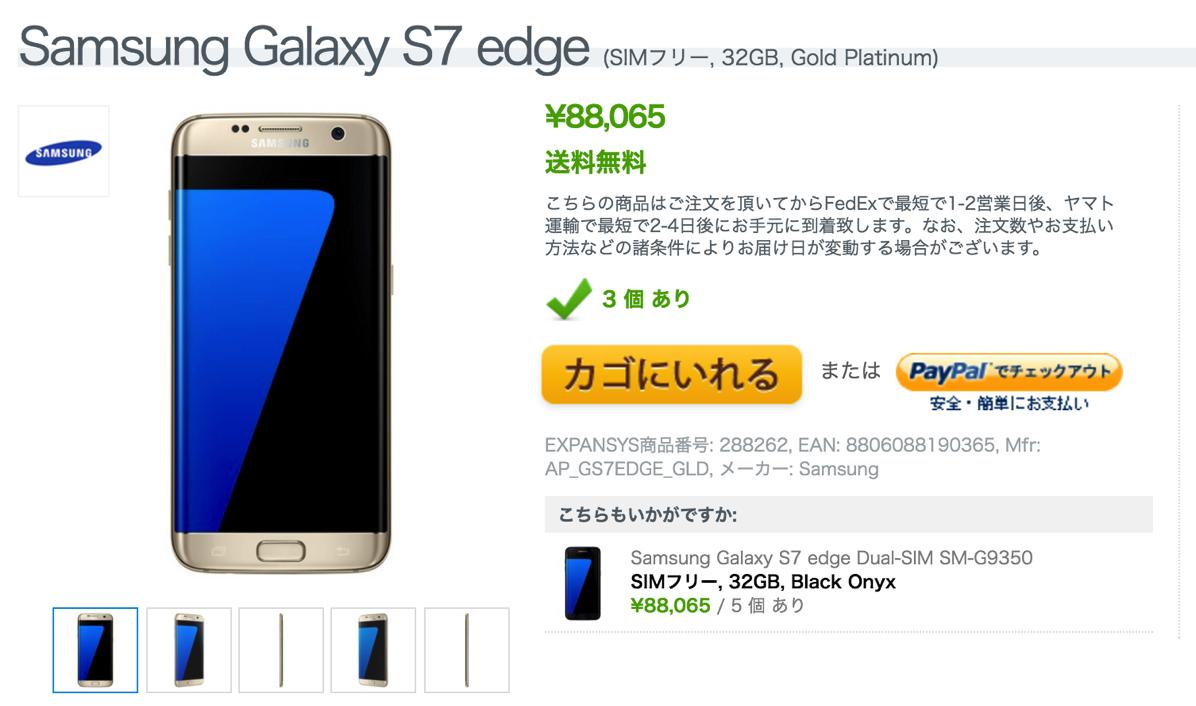 Samsung Galaxy S7 edge (SIMフリー, 32GB, Gold Platinum)
