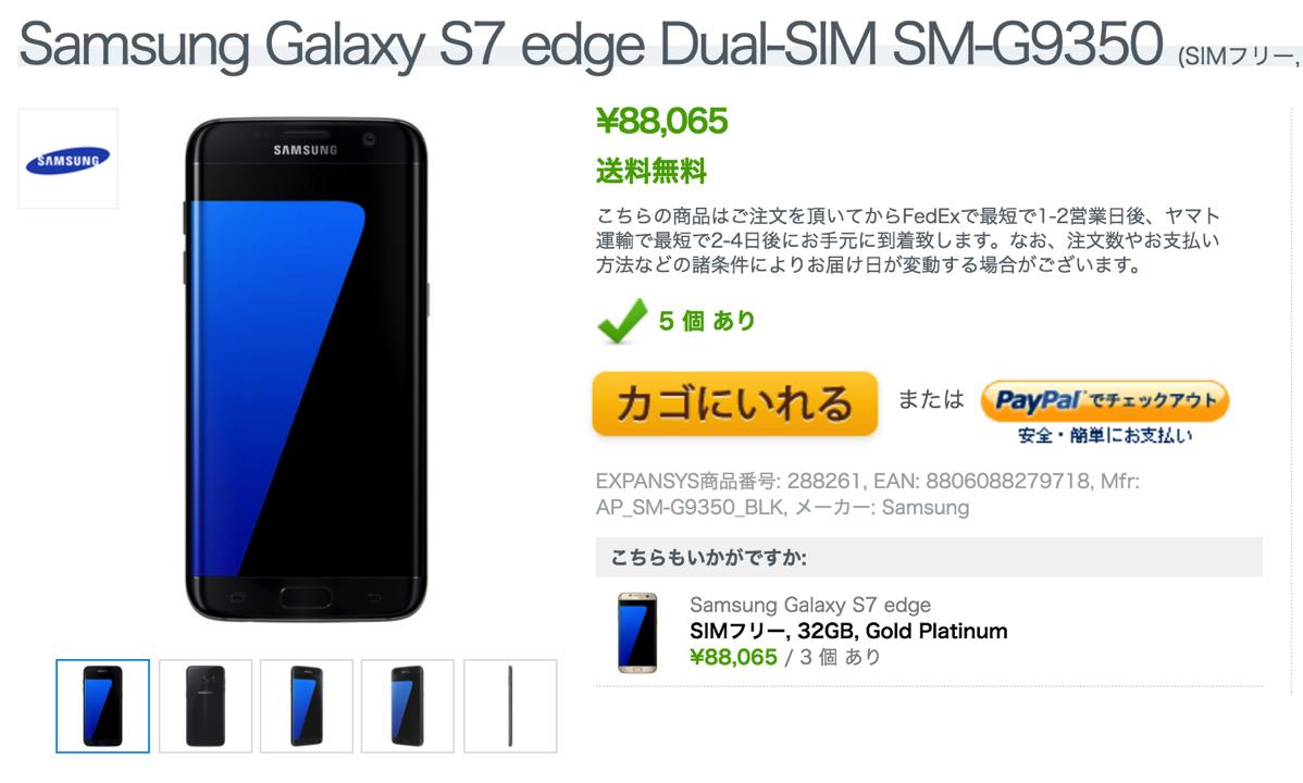 Samsung Galaxy S7 edge Dual-SIM SM-G9350 (SIMフリー, 32GB, Black Onyx)