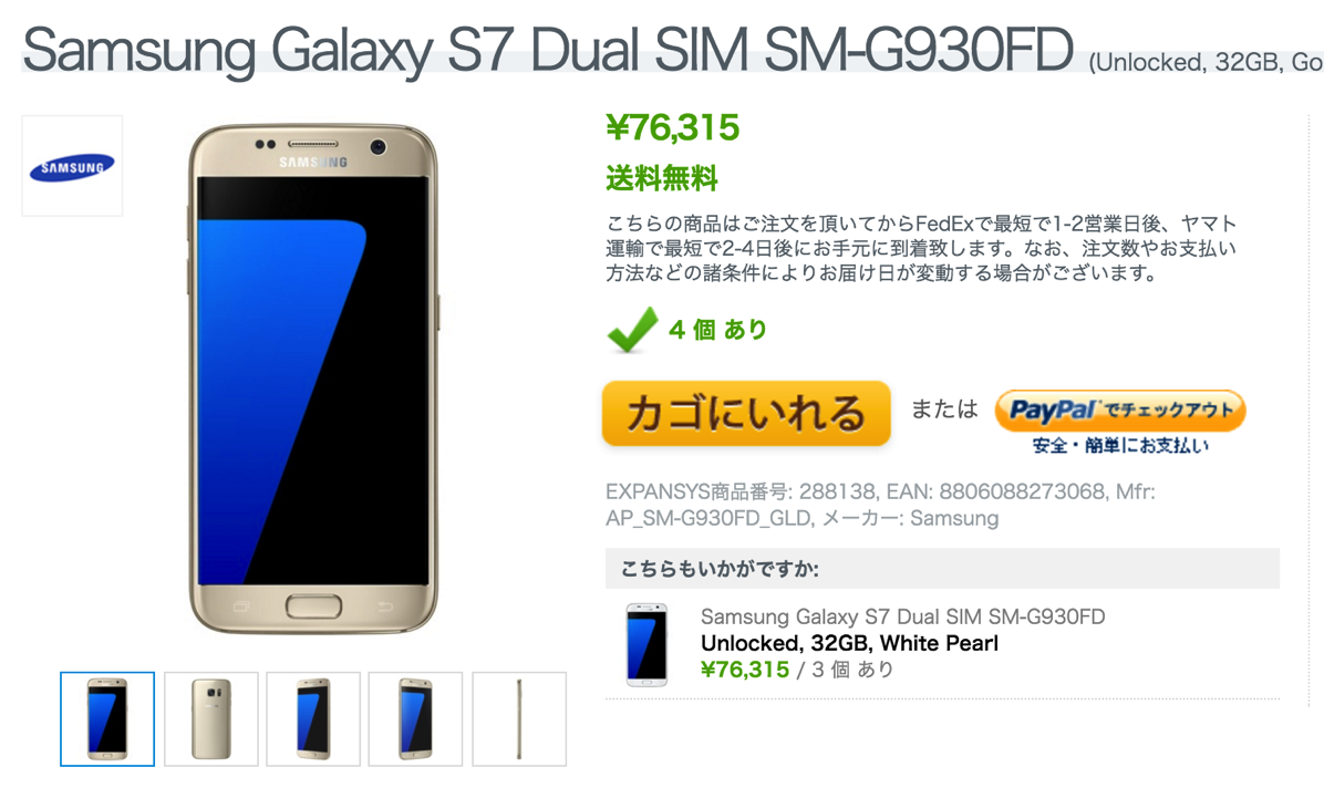 Galaxy S7 Gold Platinum