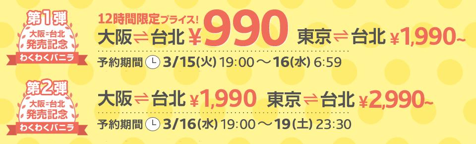 バニラエア:関空-台北が就航記念で片道990円、成田-台北が片道1,990円からのセール!15日(火)19時より開催