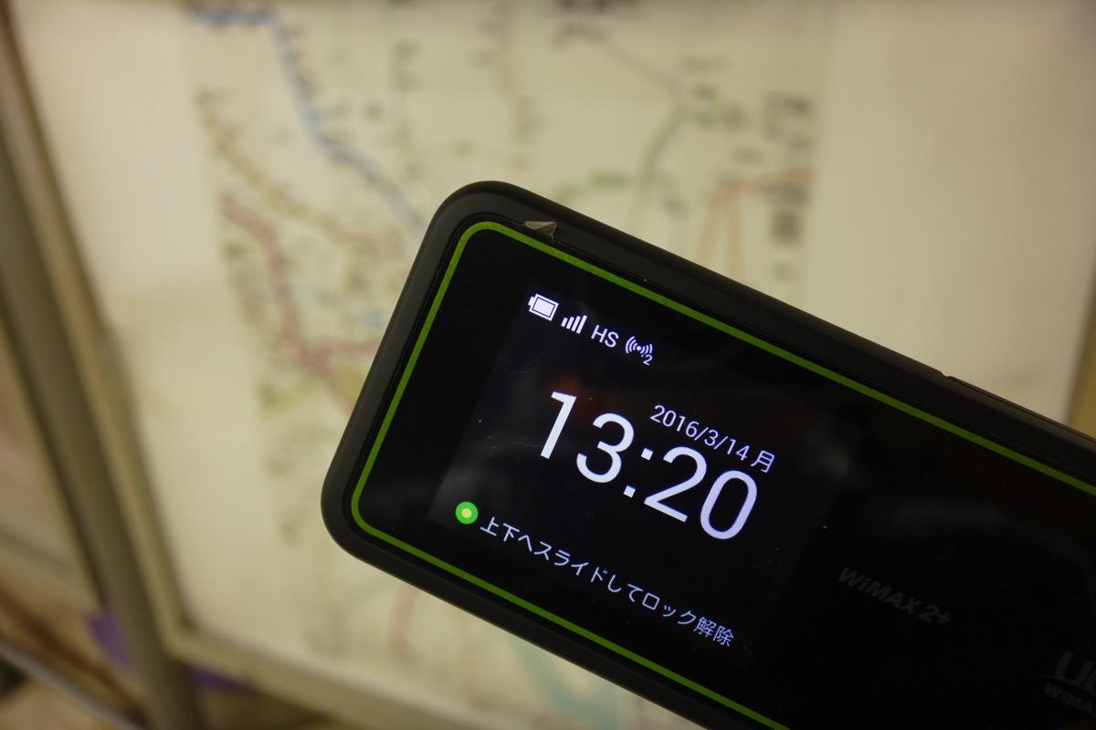 UQ、都営地下鉄線の全線全駅をWiMAX 2+エリア化