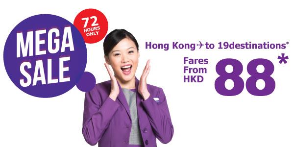 香港エクスプレス:日本-香港が片道1,300円のセール!東京・大阪・名古屋・広島・福岡から香港が対象