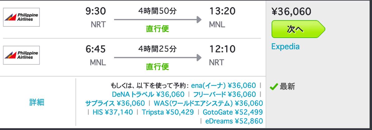 フィリピン航空:日本 – マニラ&セブ島行きが往復27,500円、支払総額36,000円のセール!スカイスキャナーやExpediaでも予約可能