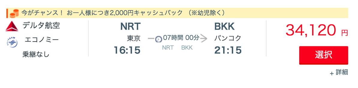 デルタ航空の直行便もほぼ同価格の日程あり