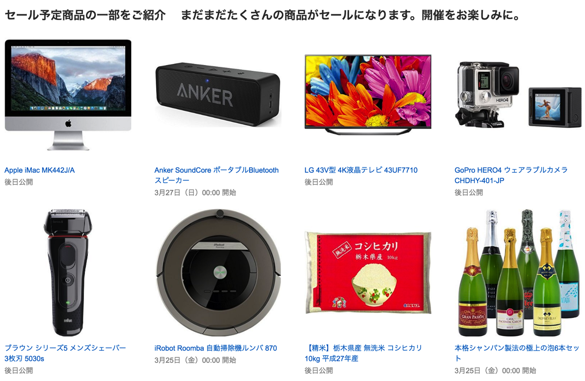Amazon Spring Time Sale開催