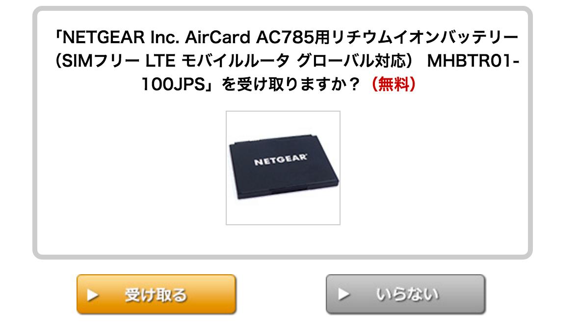 NTT-X Store、ネットギアのSIMフリーWi-Fiルータ「AC785」が13,800円 – 先着30名に予備バッテリをプレゼント