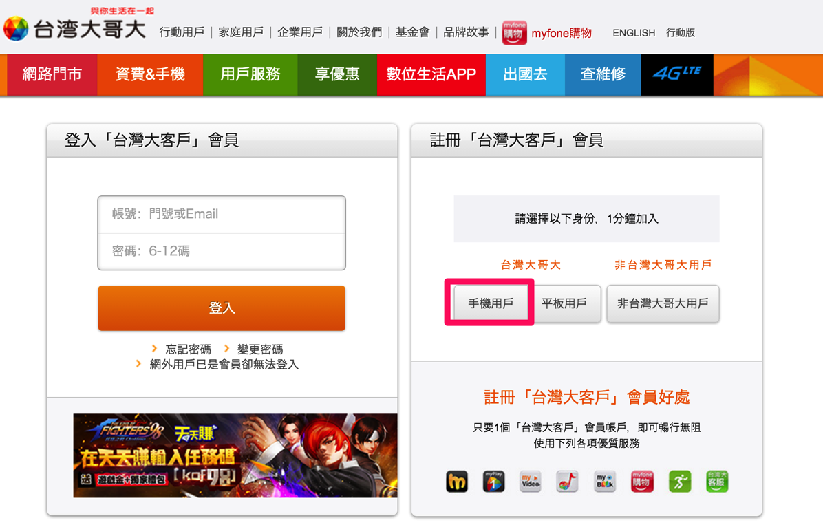 台湾モバイルのWebサイトから会員登録