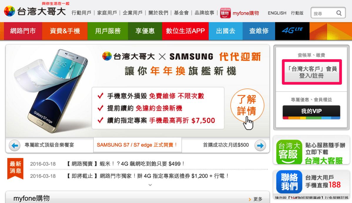 台湾モバイル:オンライン会員登録&4G LTEプリペイドSIM向け容量無制限プランのオンライン購入方法まとめ