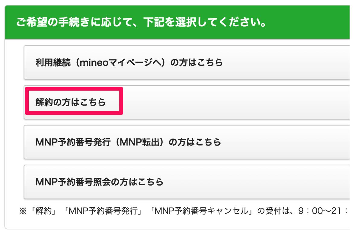 mineoの解約方法メモ – マイページからログインして解約が可能
