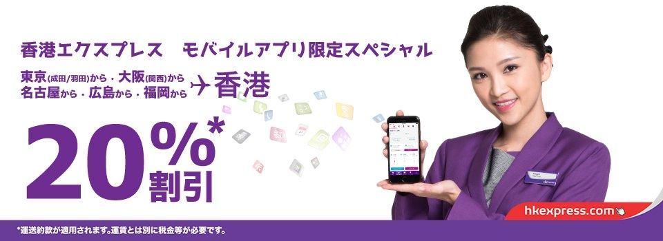 香港エクスプレス:モバイルアプリからの予約で20%割引!羽田-香港が片道9,000円など