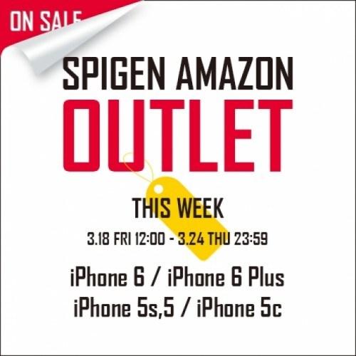 Spigen、iPhone 5s/5c・iPhone 6/6 Plus用のアクセサリが対象のセール!3月24日(木)まで
