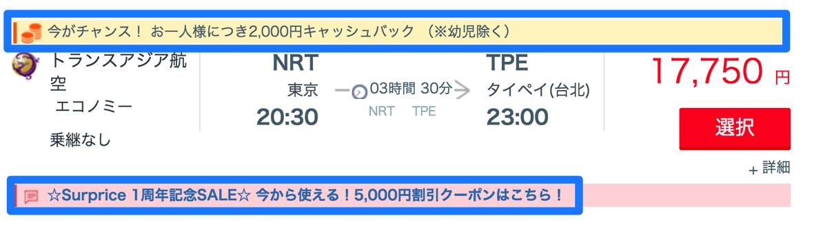 トランスアジア航空:割引前総額が17,750円
