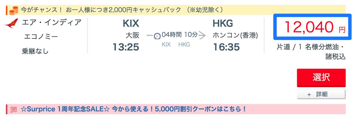 エア・インディア:関空 → 香港が12,000円