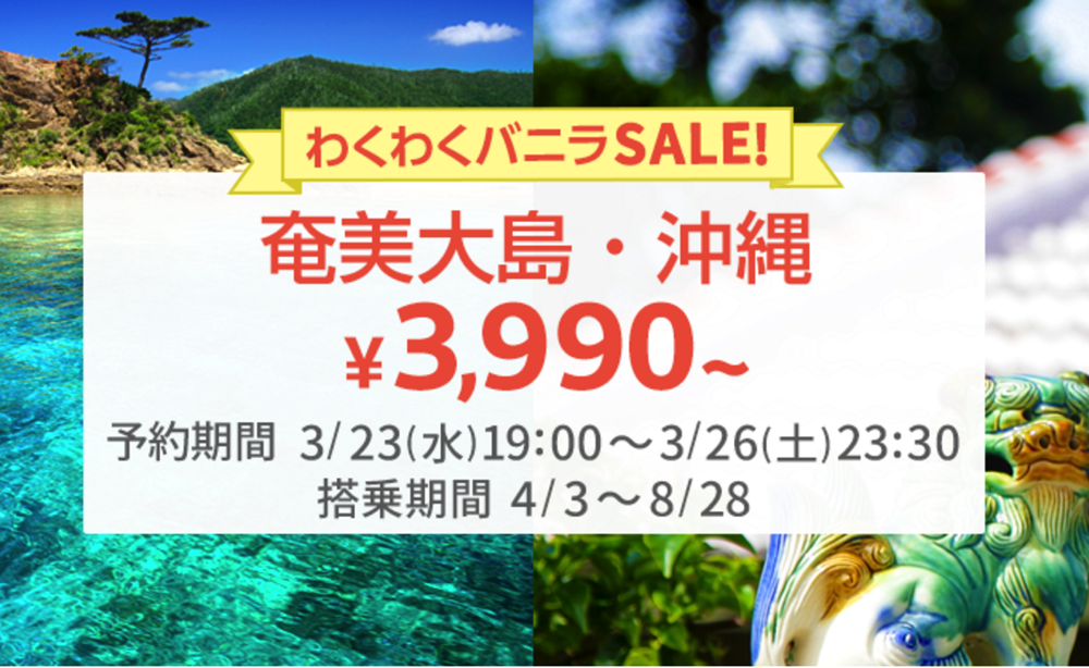 バニラエア:成田-奄美大島&沖縄が片道3,990円のセール!GW・夏休みも一部対象