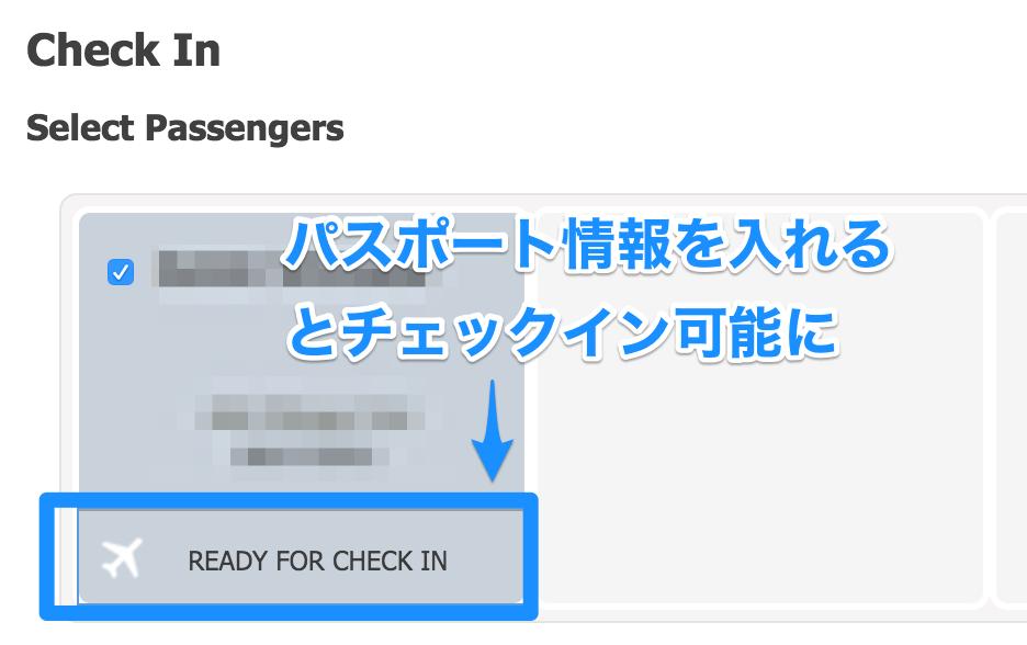パスポート情報を入力するとWebチェックイン可能に