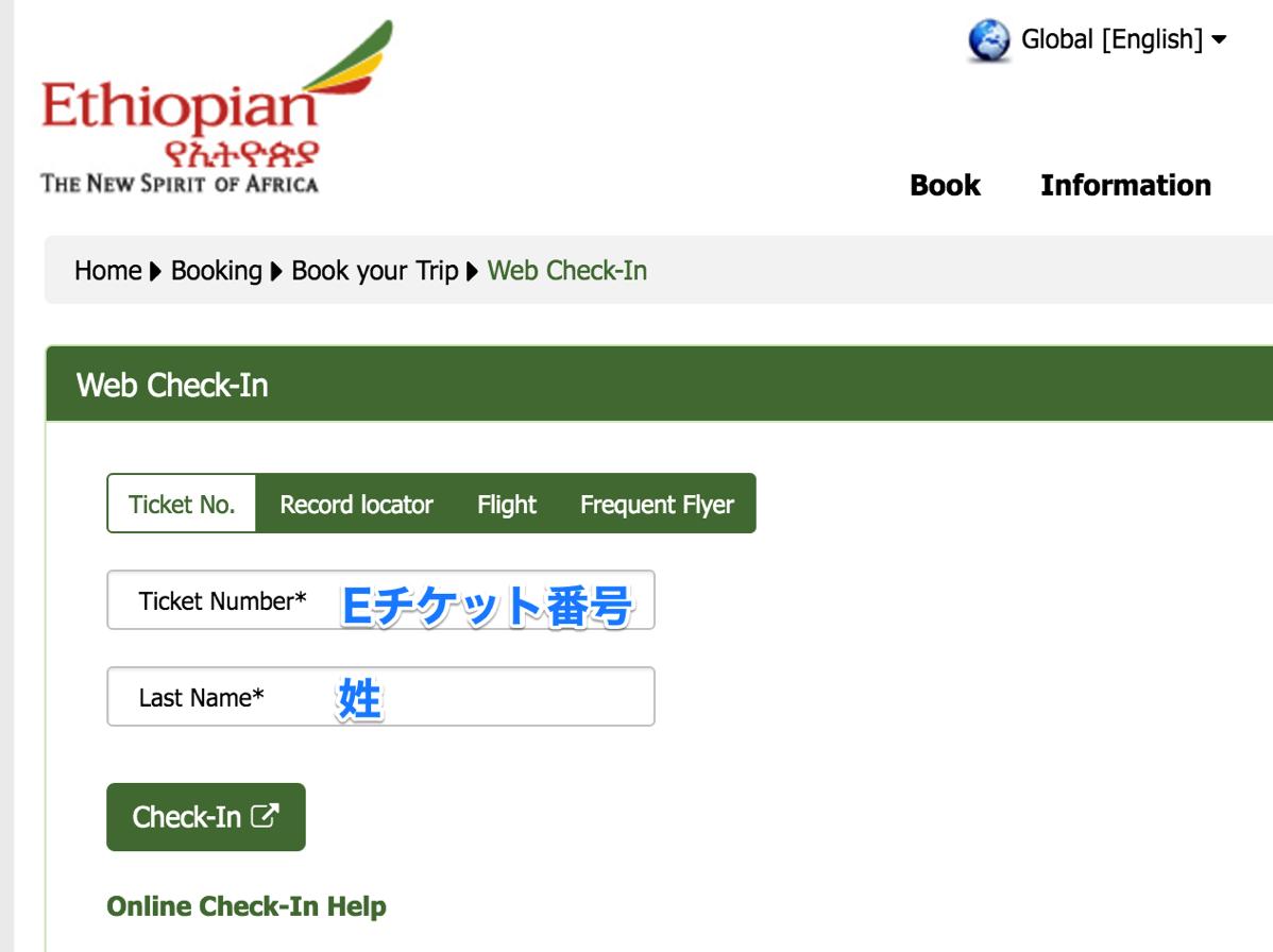エチオピア航空:Webチェックイン方法