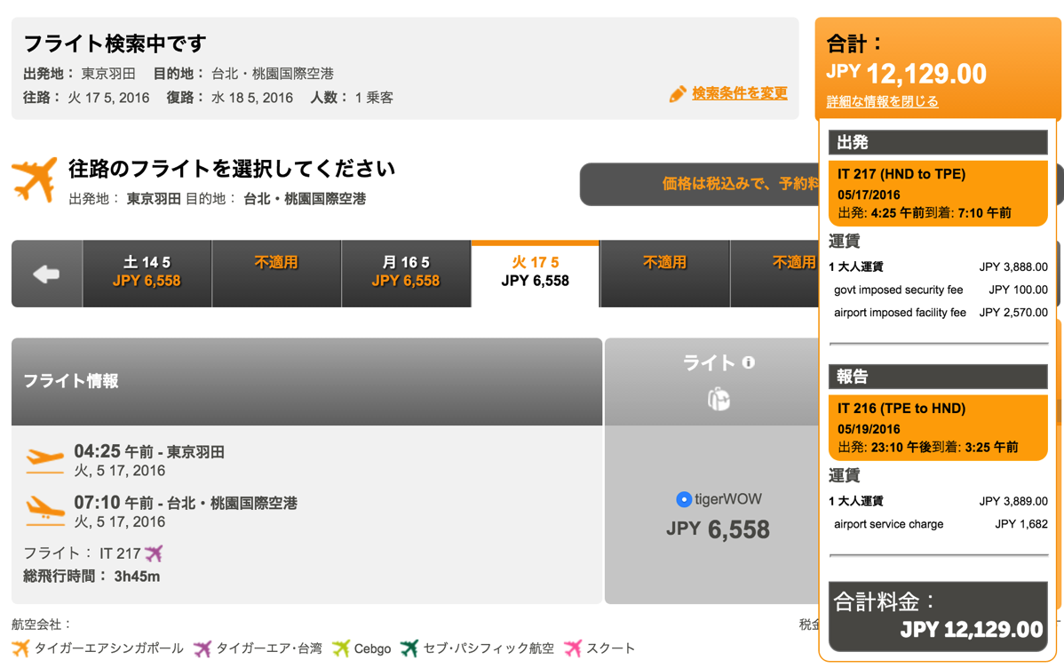 タイガーエア台湾:検索結果は空港使用料込みで表示