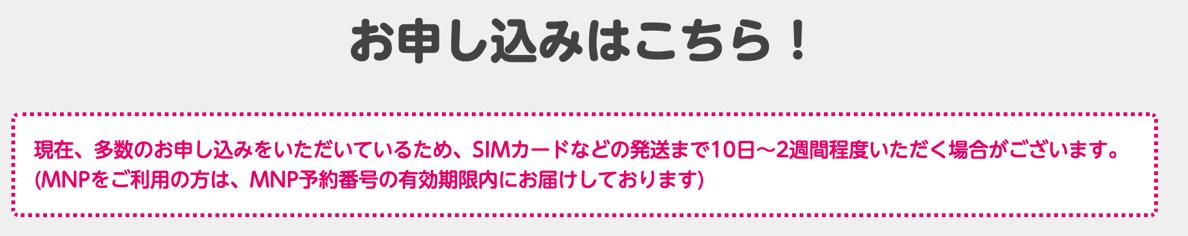 mineo:SIMカード発送まで10日〜2週間程度が必要に