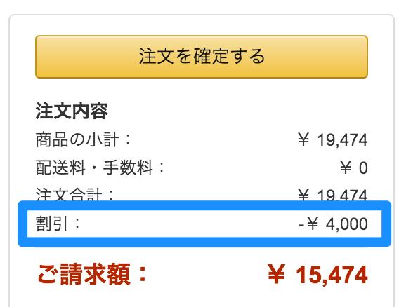 購入画面で総額から4,000円引きに