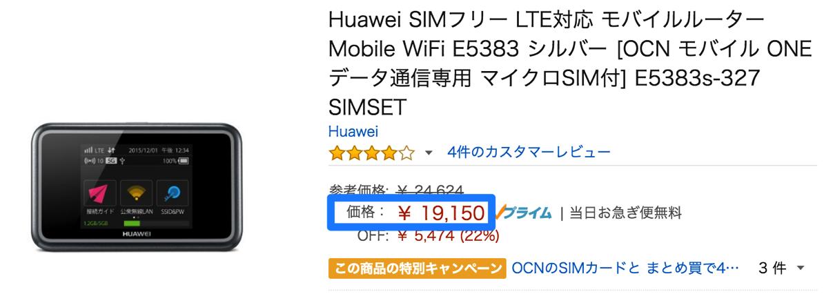 モバイルWi-Fiルータ「E5383」 割引前価格が19,150円