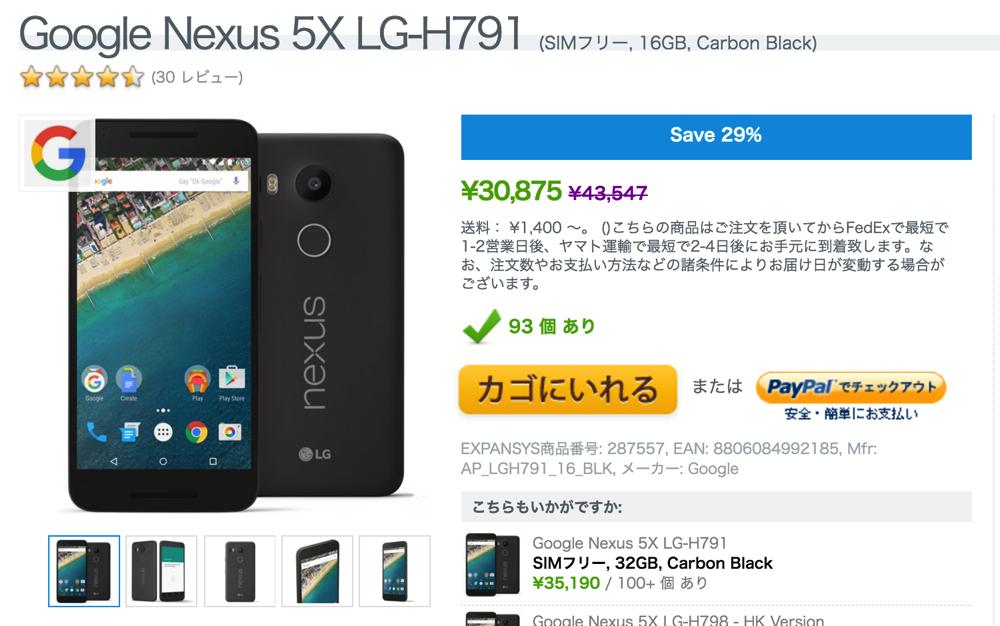 Nexus 5X 16GB:30,875円
