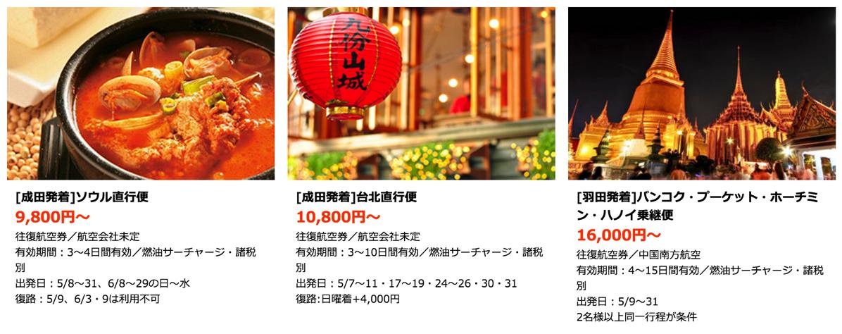 サプライス、1周年記念特別商品を発表!燃油別で成田-台北 10,800円、羽田-ロサンゼルス 29,800円など