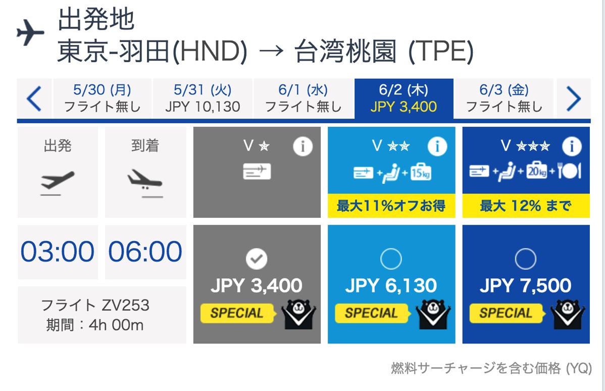 Vエア:日本-台北が片道3,400円のセール