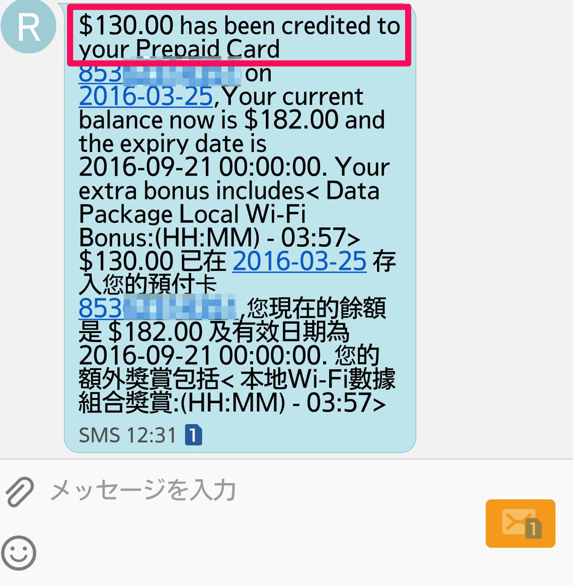 SMSで購入内容が通知される