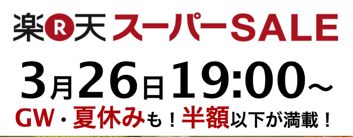 楽天トラベル:3月26日(土)19時より楽天スーパーSALE開催! 割引クーポンは事前配布中