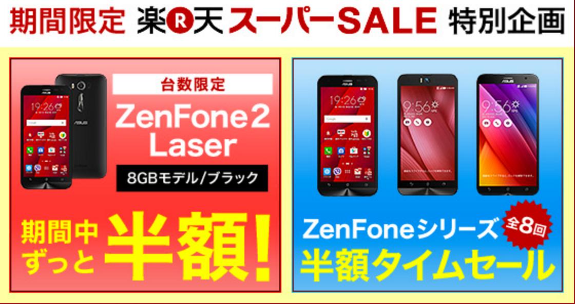 楽天モバイル:ZenFone 2シリーズが半額のタイムセール!通話SIM契約で最大で2.9万円割引