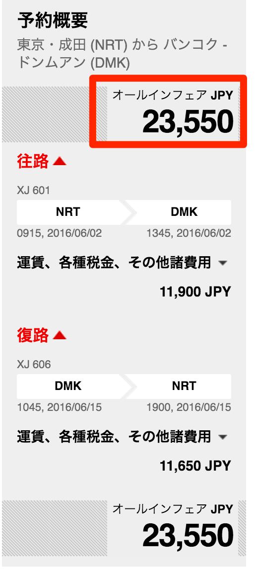 成田 - ドンムアンが往復23,550円