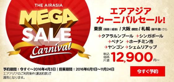 エアアジア:カーニバルセールを開催!
