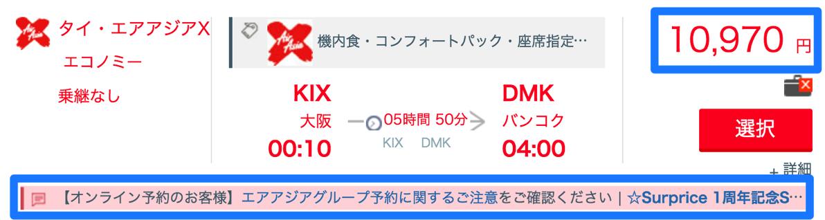 タイ・エアアジアXの関空 → バンコクが片道10,970円