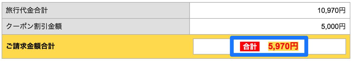 エアアジアXの関空 → バンコクが片道5,970円