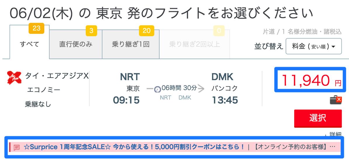 タイ・エアアジアXの成田 → バンコクが11,940円(片道)